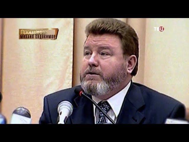 Михаил Евдокимов. Прощание