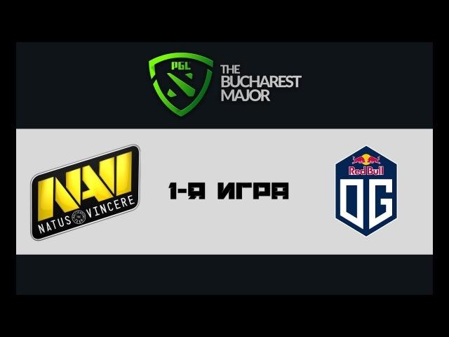 NaVi vs OG   PGL Bucharest 2018, 04.03.18