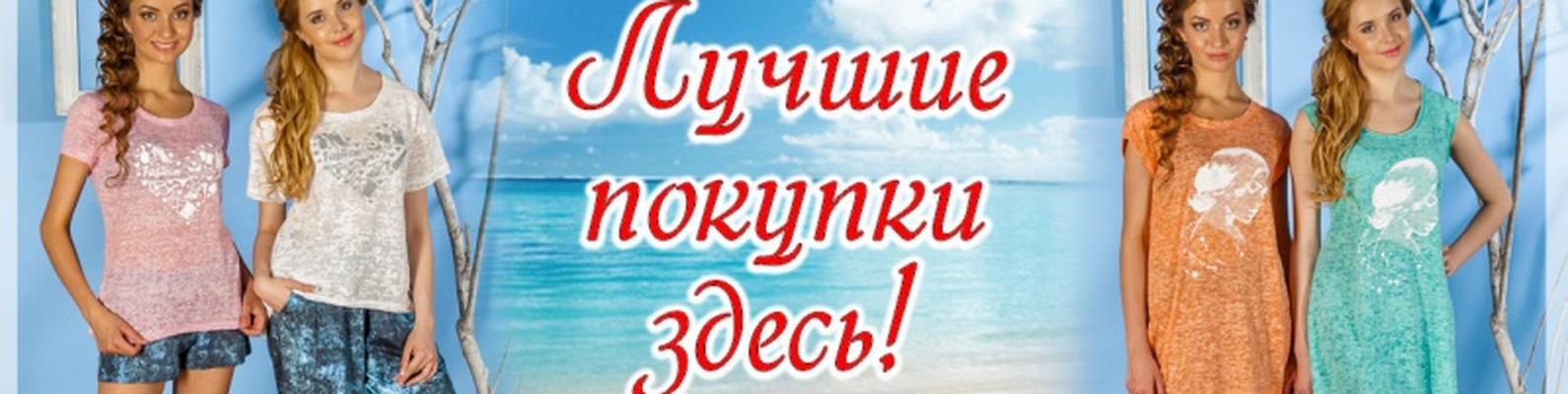 НегаТекс - Ивановский Трикотаж