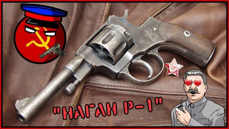 Мнение о травматическом револьвере Наган Р 1 после пяти лет пользования
