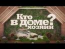Как найти подход к домашнему питомцу На помощь придут зоопсихологи! «Кто в Доме хозяин» — в субботу в 0915
