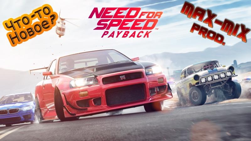💥Need for Speed Payback(2017г)💥На Тяжолом уровне сложности(Жесть)💥KZ TEAM💥
