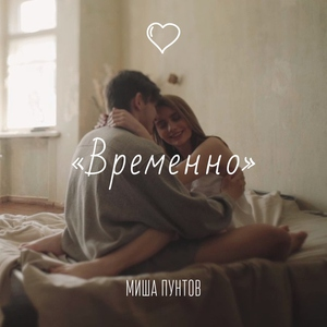 Миша Пунтов