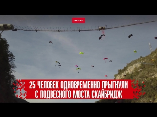 Мировой рекорд установили 25 парашютистов