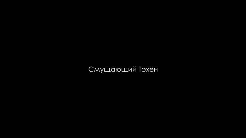 ОСТАНОВИТЕ (НЕТ) КИМ ТЭХЁНА - V BTS - K-POP ARI RANG.mp4