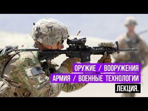 Оружие вооружения Армия военные технологии