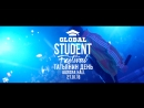 GLOBAL STUDENT FESTIVAL - 27 ЯНВАРЯ ТАТЬЯНИН ДЕНЬ