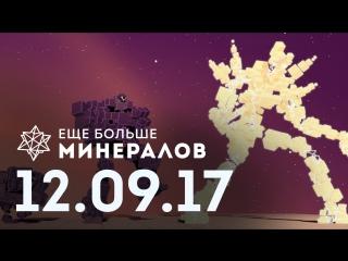 [Игровые новости] Ещё Больше Минералов 12.09.2017