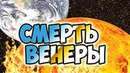 Венера смерть планеты Почему близнец Земли является настоящим адом Космос Вселенная HD 2018