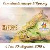 Семейный лагерь в Крыму 1-10 августа 2018г.