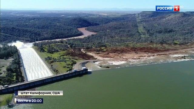 Вести 20:00 • Прорыв плотины в Калифорнии может утопить экономику штата