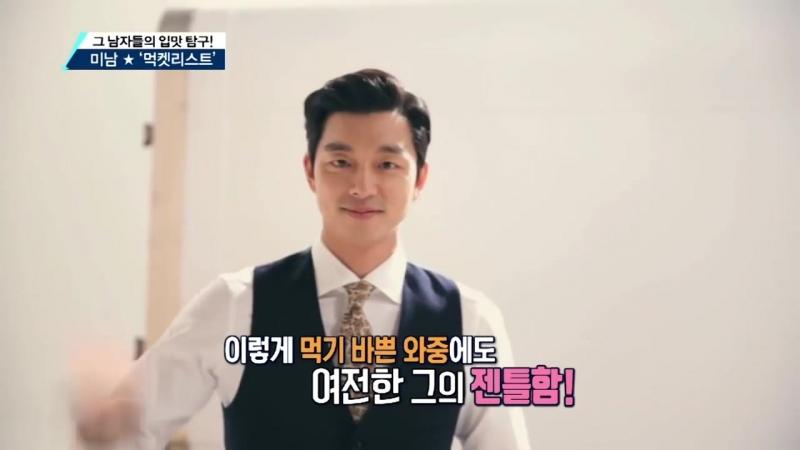 [스타 시크릿 라이프①] -못말리는 일식 사랑-…공유, 풀코스 먹방 -- 네이버 TV연예_1