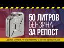 50 литров бензина или 2000 рублей за репост!