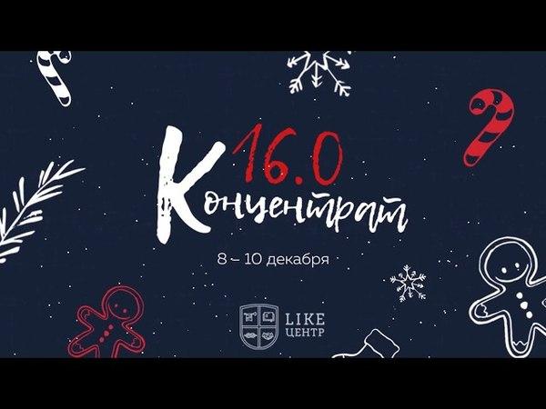 Концентрат 16.0 с Аязом Шабутдиновым
