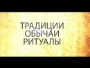 """#Тува24 Программа """"Традиции, обычаи, ритуалы"""" Тема: Свадебные костюмы молодоженов"""