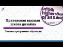 Британская высшая школа дизайна: летние программы обучения