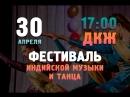 Фестиваль индийской музыки и танца 2018 в Ярославле