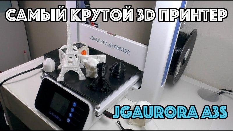 JGAURORA A3S - самый крутой 3D принтер