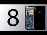 Мухич и iPhone 7 | Обзор на iPhone 8 от Володи