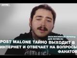 Post Malone тайно выходит в интернет и отвечает на вопросы фанатов (Переведено сайтом Rhyme.ru)