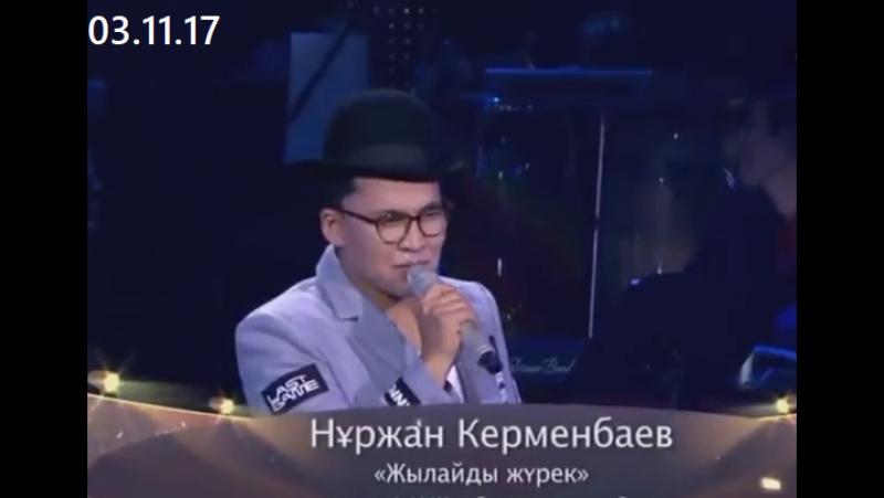 Нуржан Керменбаев Жылайды жүрек Live (Qara Bala ән кеші, жанды дауыс, 03.11.17)