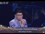 Нуржан Керменбаев ''Жылайды жүрек'' Live (Qara Bala ән кеші, жанды дауыс, 03.11.17)