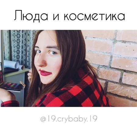"""одинокая звезда on Instagram: """"Смотри мой новый вайн и отмечай подруг😂 Лайк @prosto_mayorova за собачью печенку👍🏽😂😂😂 . moscow moscowcity москва ..."""