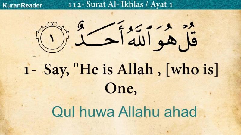 Quran 112. Surah Al-Ikhlas