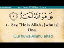 Quran 112 Surah Al Ikhlas