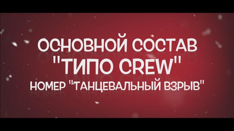 ЦСТ Парадокс, коллектив Типо CREW, номер Танцевальный взрыв