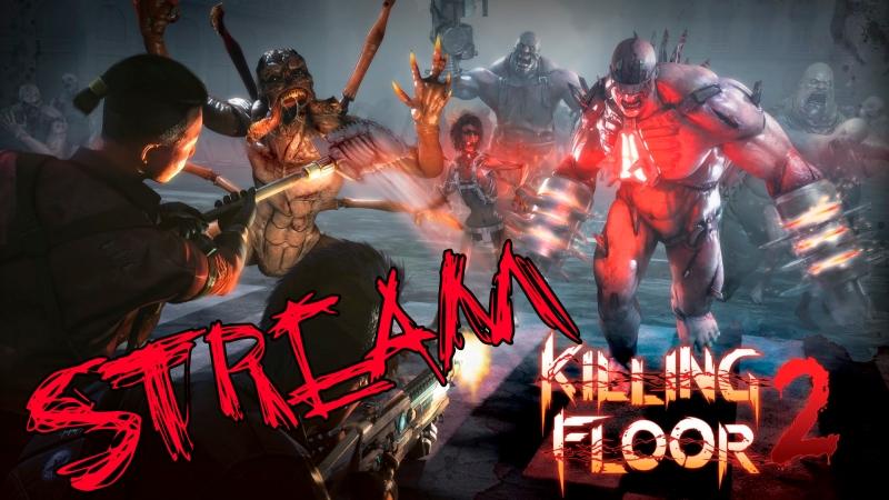 Killing floor 2 стрим! Много мяса, кишок и прочей говняшки:3 Часть2