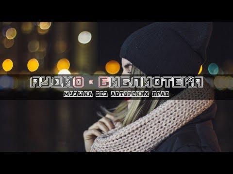 Музыка без АП / Vibe With Me - Joakim Karud / Танцевальная Электронная музыка