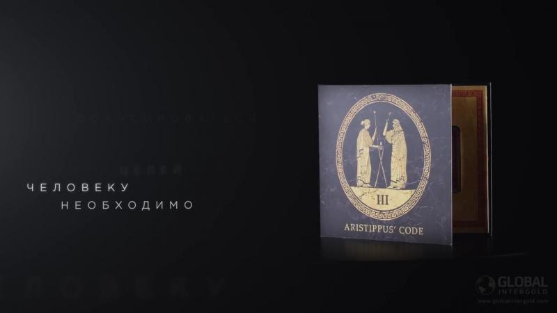 - III - СОТРУДНИЧЕСТВО золотой слиток из коллекции «Золото Аристиппа»