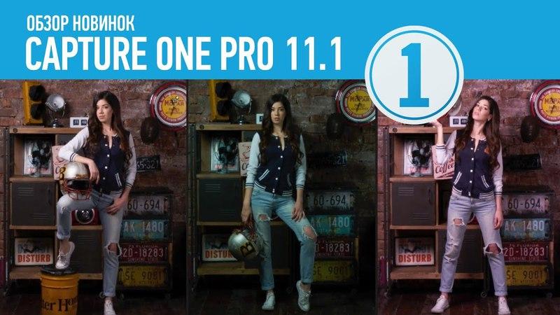 Обзор новинок Capture One Pro 11.1. Александр Свет
