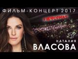 Наталия Власова NEW. Фильм - концерт 2017. Неформат