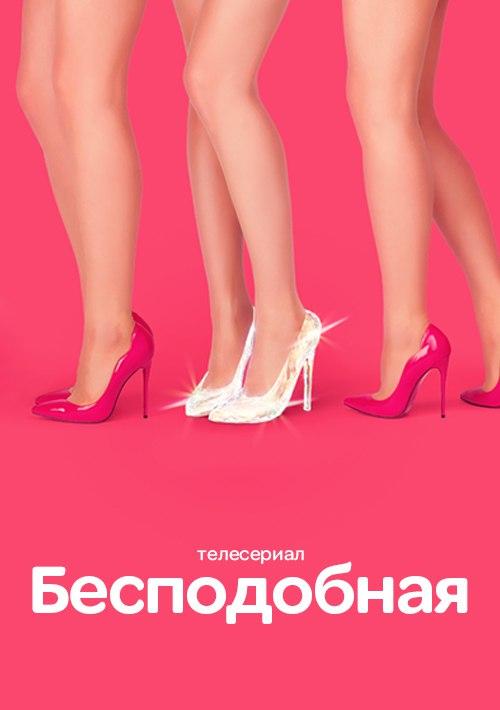Бесподобная / Совершенно бесподобная / Totalmente Demais (2015-2016) на русском языке