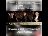 Все песни Херела Акша-оол