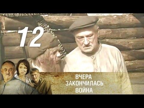 Вчера закончилась война Серия 12 2011 @ Русские сериалы