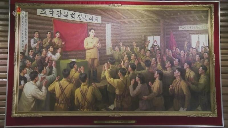 위대한 력사 빛나는 전통 -조선혁명박물관을 찾아서-조국광복회 창립