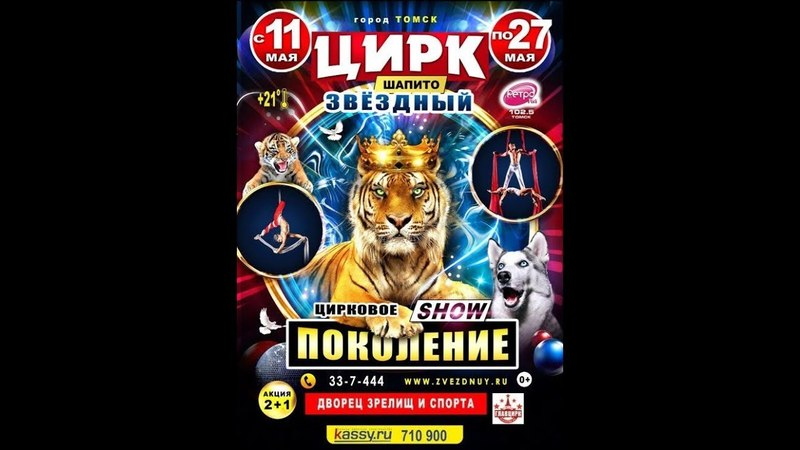 Цирк Звёздный Томск 22 05 18