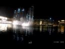 Поющие, танцующие фонтаны Дубай под Майкла Джексона