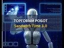 Робот-помощник SandwichTime 3.0 Стратегия торговли на новостях forex.