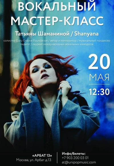 Татьяна Шаманина