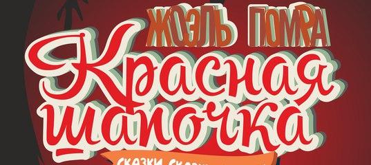Г.красноярск репертуар тюз ноябрь декабрь