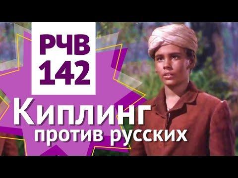 РЧВ 142 Англия против России: большая игра. Киплинг и роман Ким