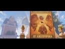 Bioshock Infinite трейлер