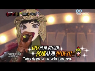 Ынкван (BTOB) и Ким Киду - Running in the Sky | King of Mask Singer (Рус.саб)