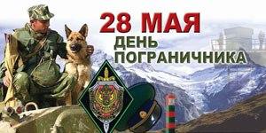 28 мая традиционно отмечают свой профессиональный праздник п