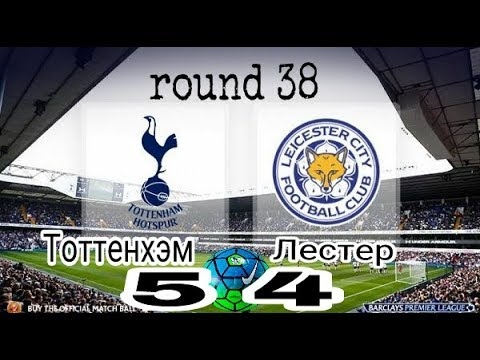 Tottenham vs Lester City new