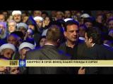 Сирийский конгресс в Сочи встретил речь Лаврова стоя